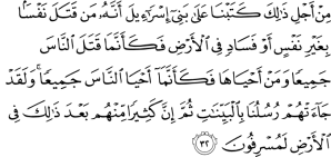 Verse 32 from the fifth sura (al-Ma'idah, 'the feast').  In the Arabic original, translated into English above.